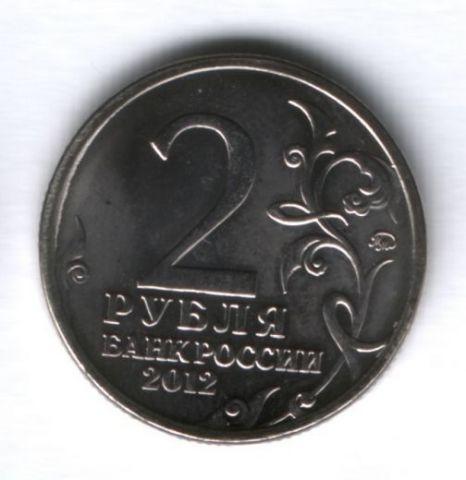 2 рубля 2012 года Василиса Кожина