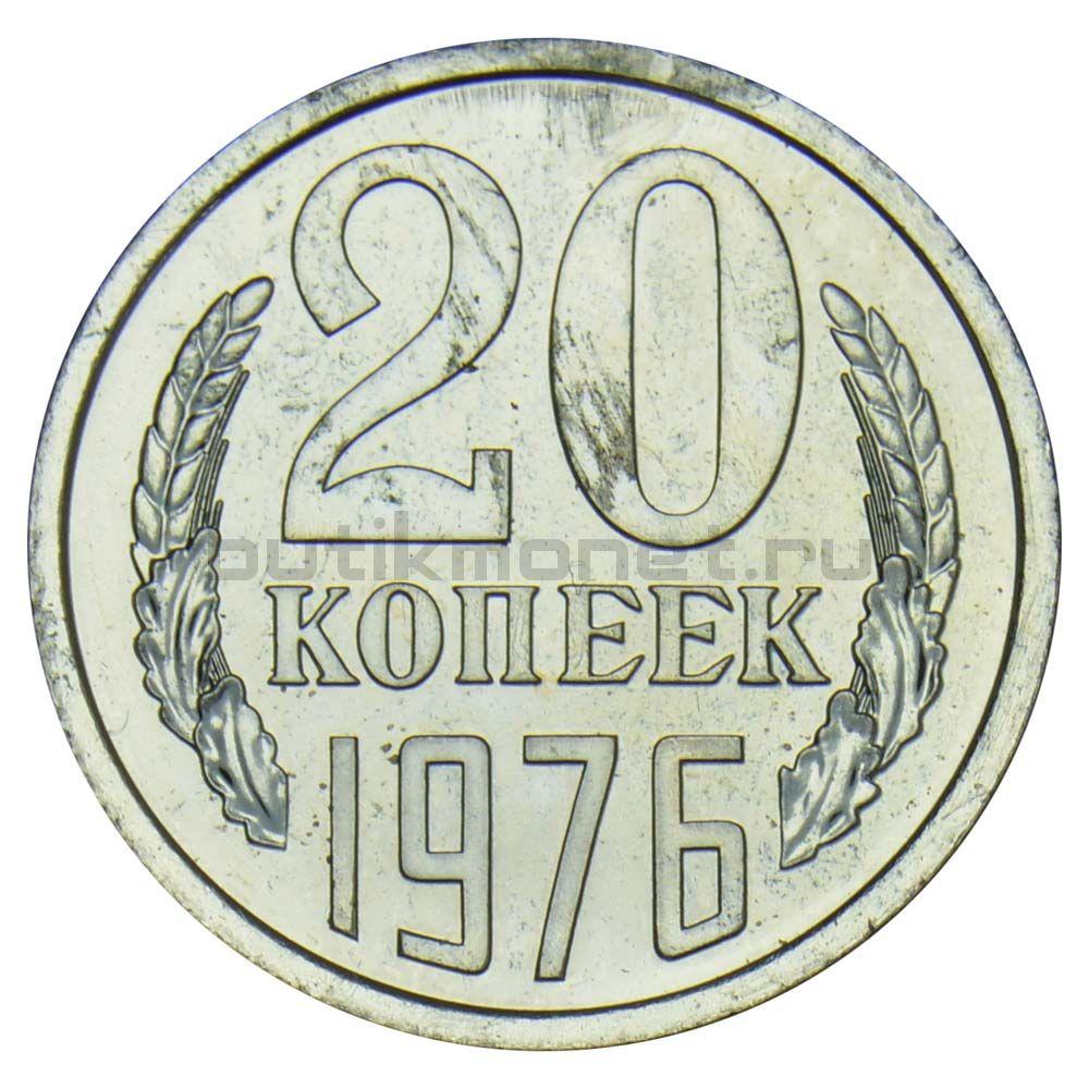 20 копеек 1976 UNC