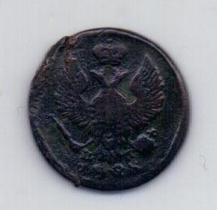 деньга 1828 года Редкий год