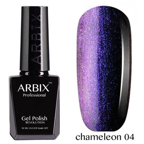 Гель-лак Arbix Chameleon 10 мл 04