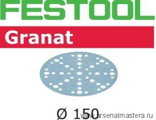 Шлифовальные круги Festool Granat STF D150/48 P280 GR/100 упаковка 100 шт 575169