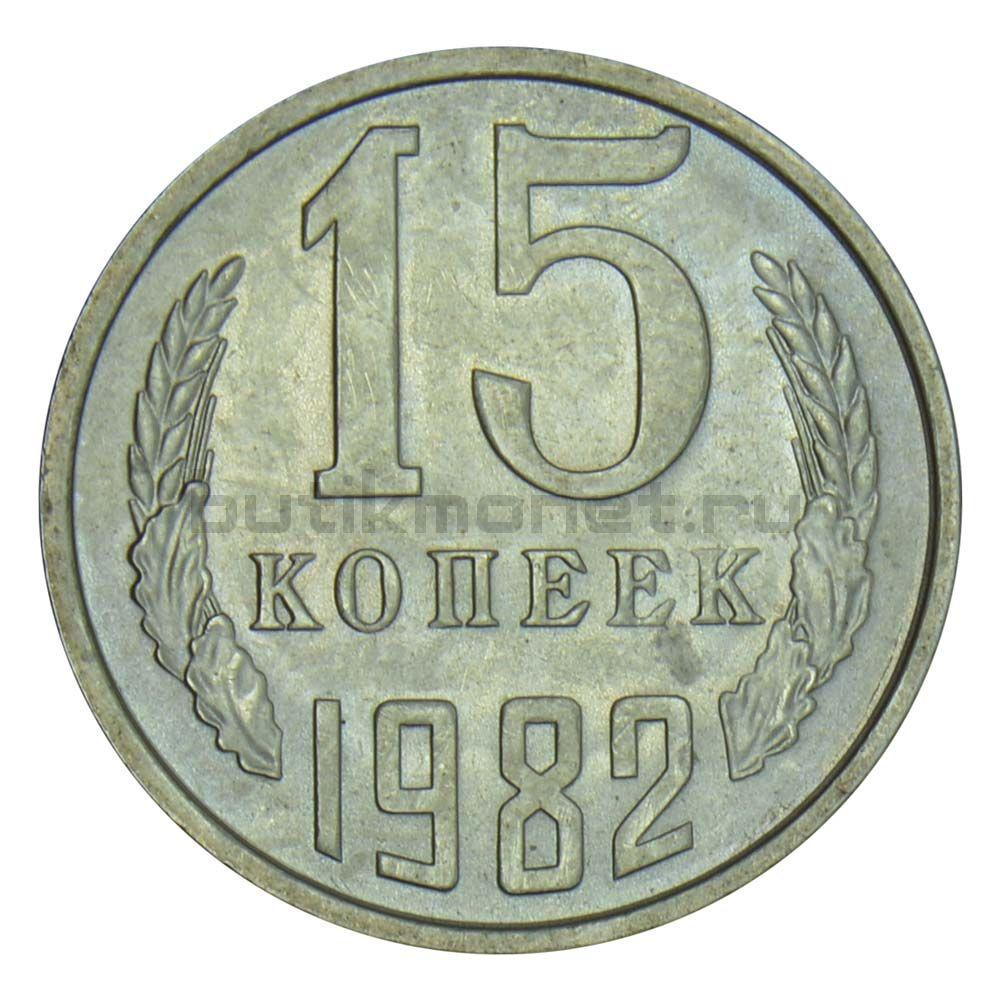 15 копеек 1982 AU