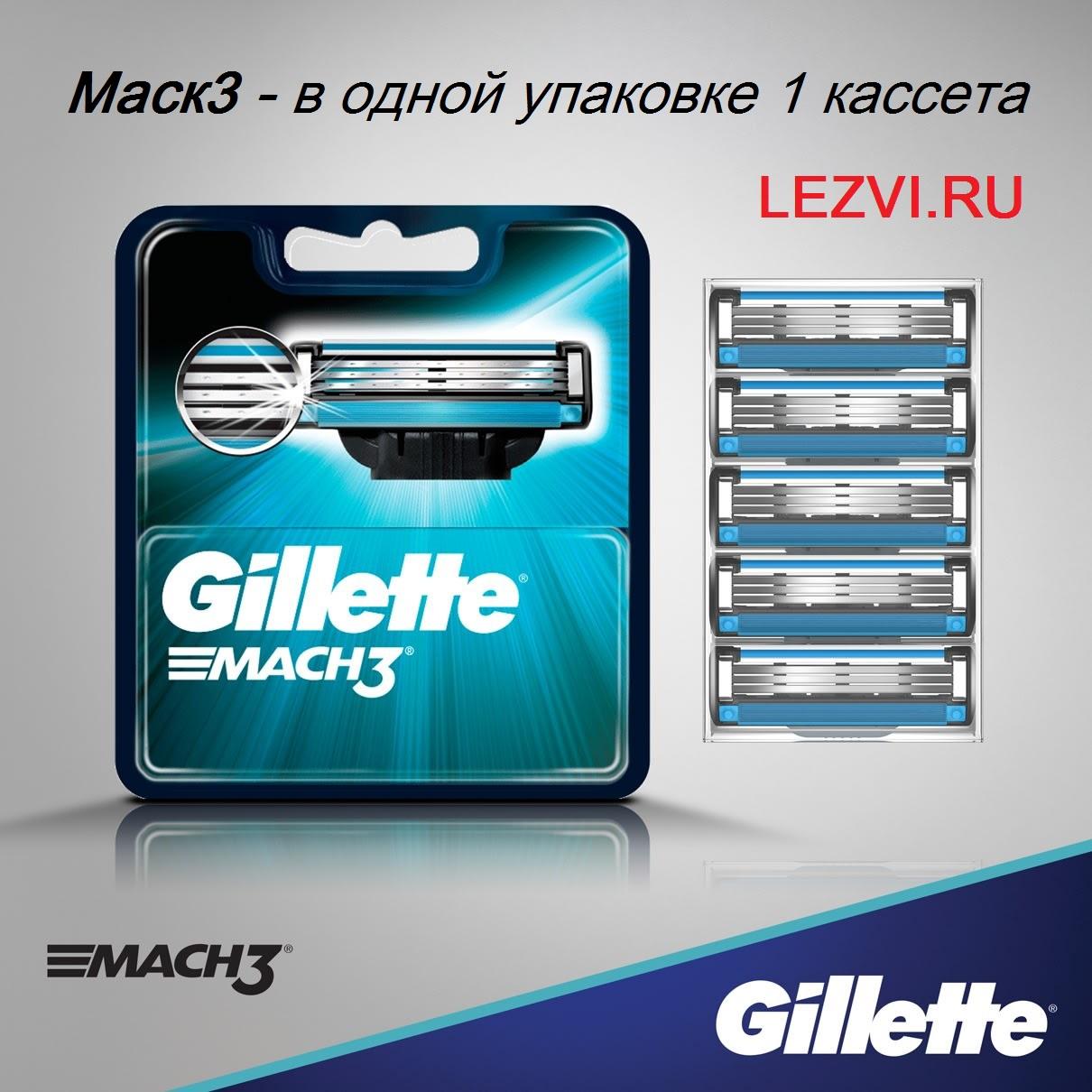 ЛЕЗВИЯ GILLETTE MACH3 (1ШТ)