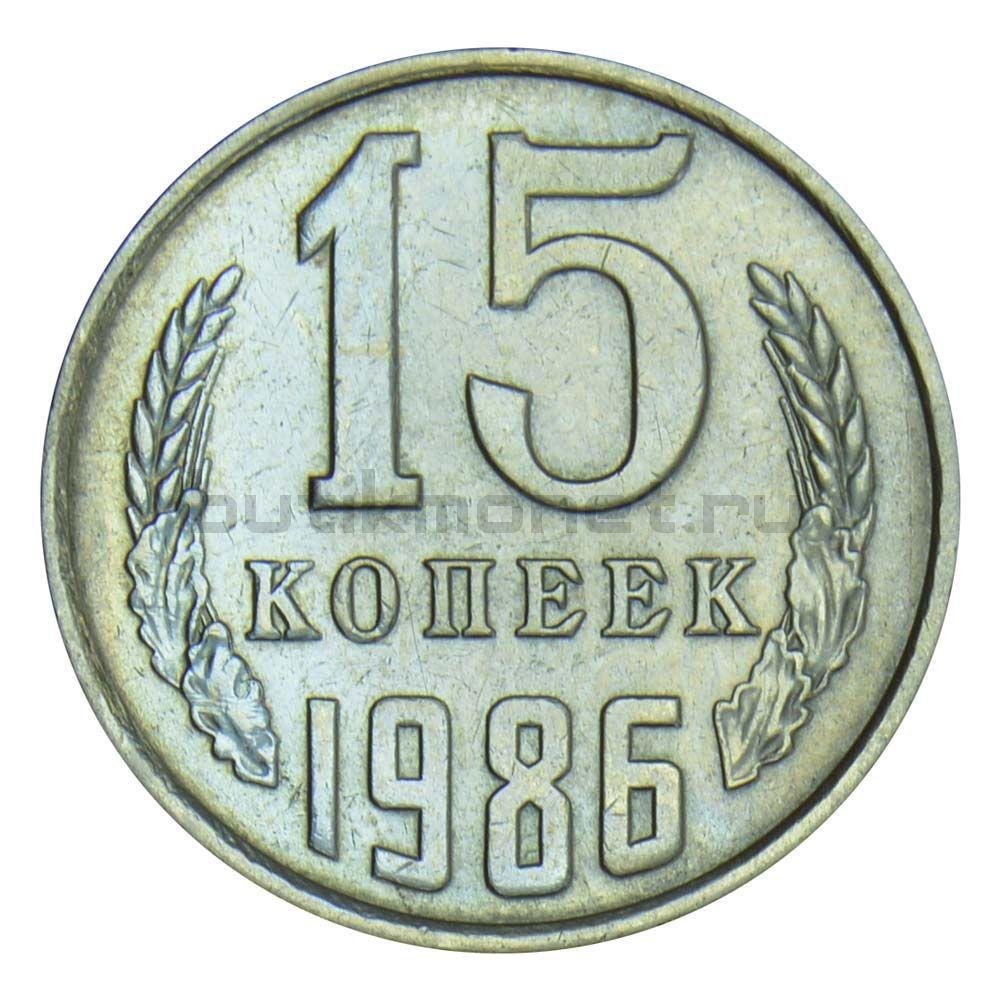 15 копеек 1986 XF