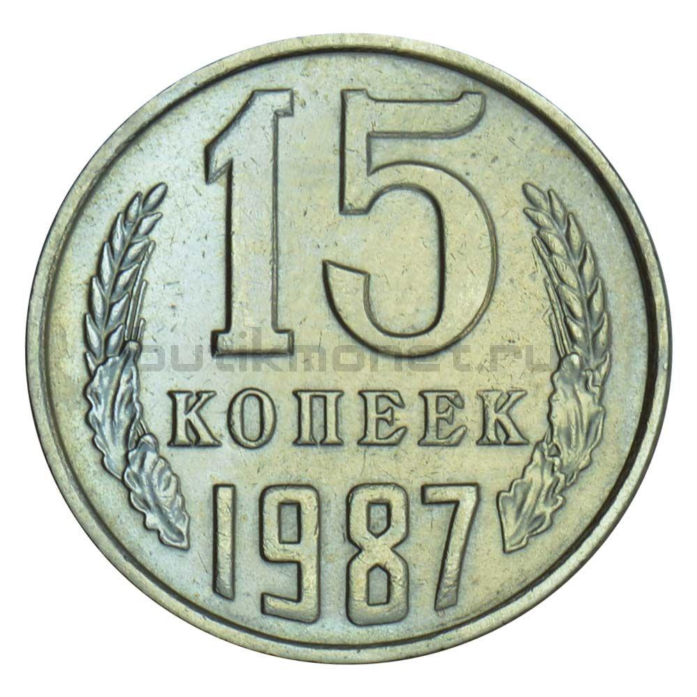 15 копеек 1987 XF
