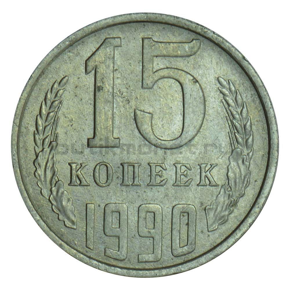 15 копеек 1990 XF