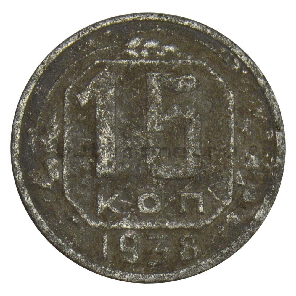 15 копеек 1938 G