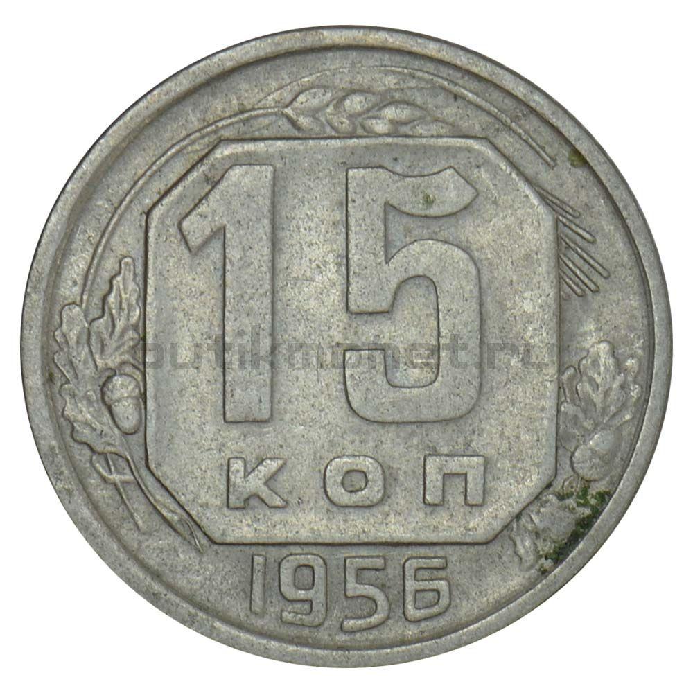 15 копеек 1956 XF