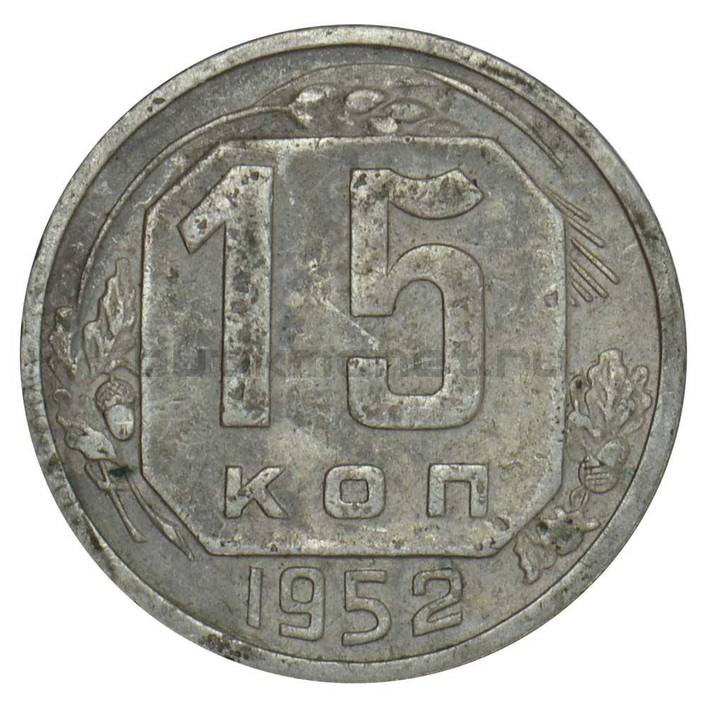 15 копеек 1952 XF