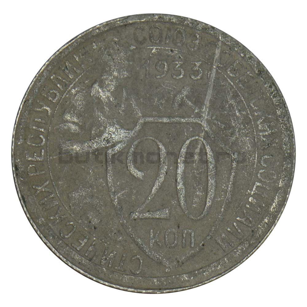 20 копеек 1933 F
