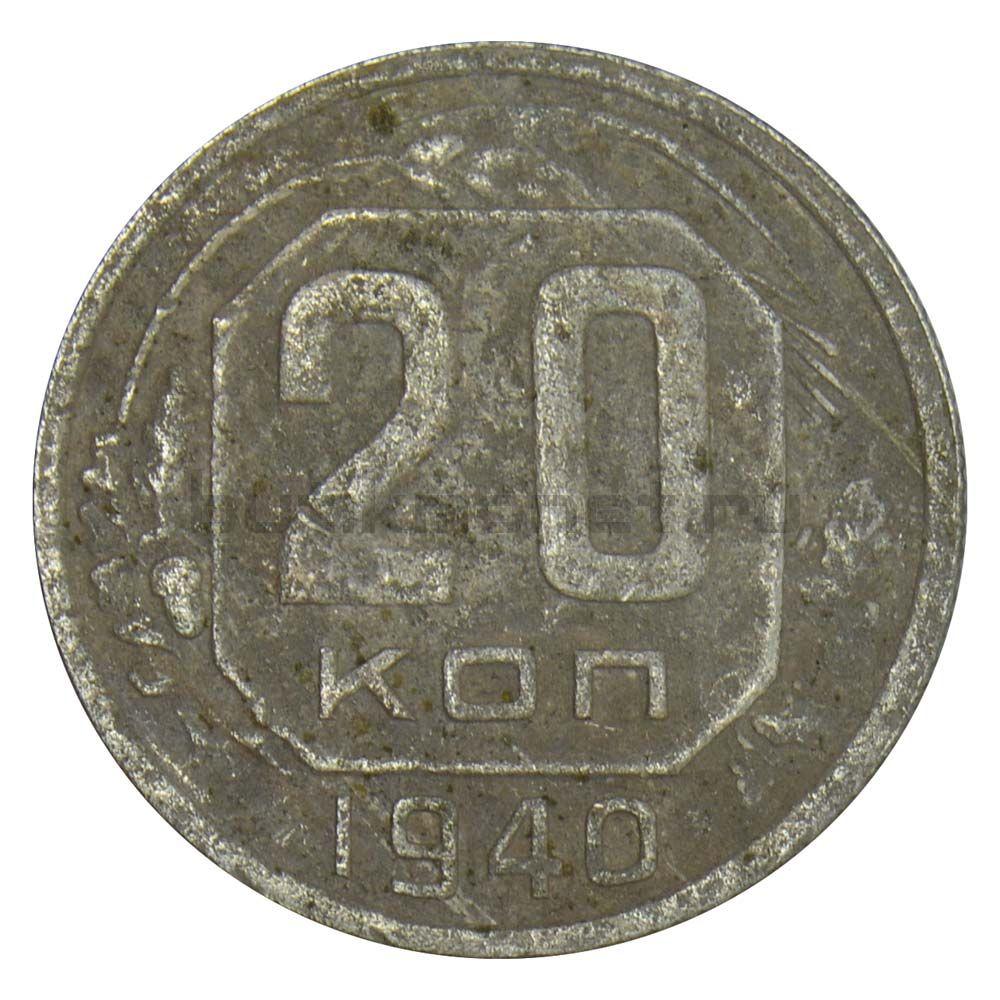 20 копеек 1940 VG