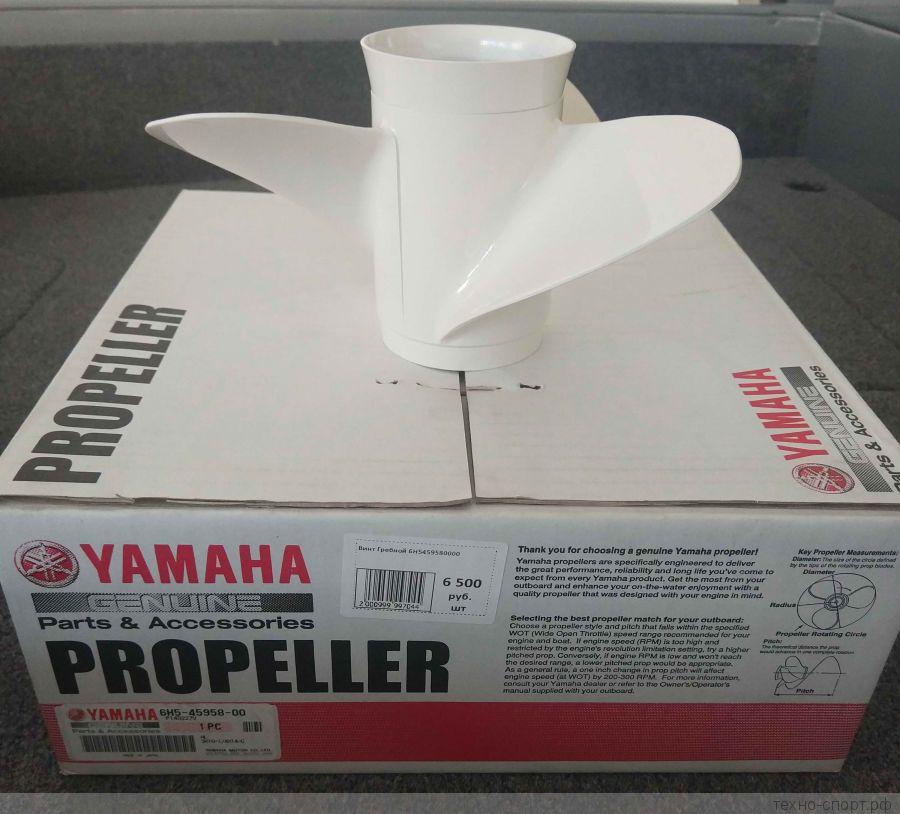 Винт гребной Yamaha 6H5-45958-0000