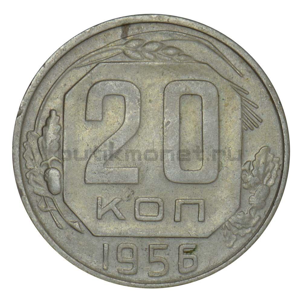 20 копеек 1956 XF