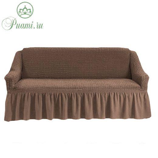 Чехол на 4-х-местный диван с оборкой (1шт.),Серо-коричневый