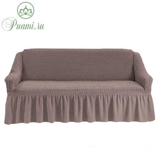 Чехол на 4-х-местный диван с оборкой (1шт.),Какао