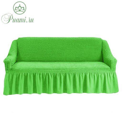 Чехол на 4-х-местный диван с оборкой (1шт.),Салатовый