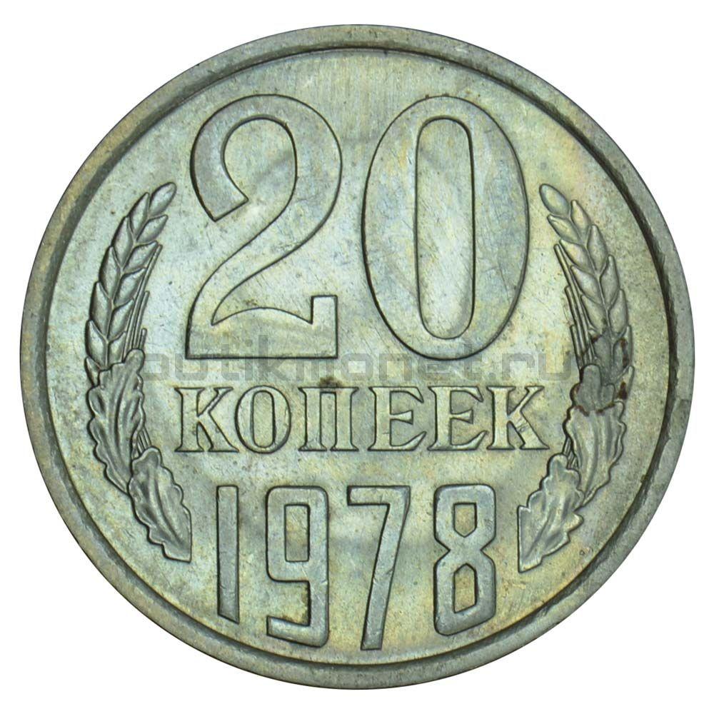 20 копеек 1978 AU