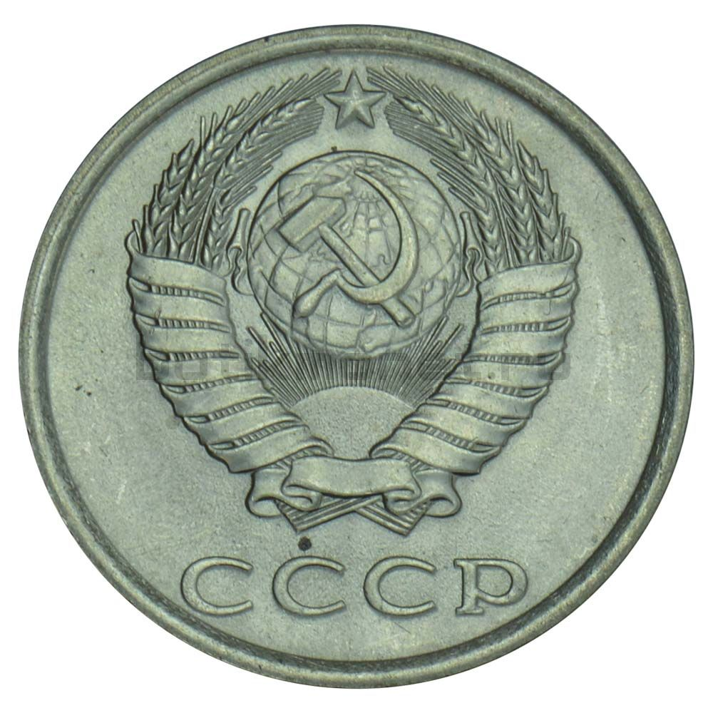 20 копеек 1981 AU