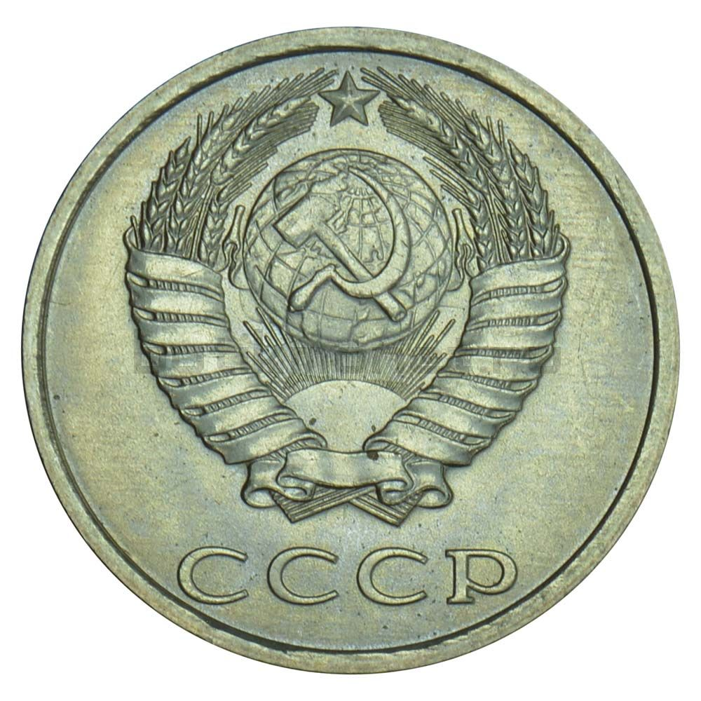 20 копеек 1982 AU