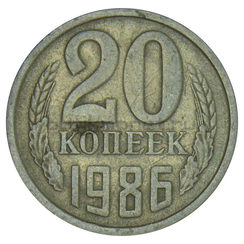 20 копеек 1986 XF