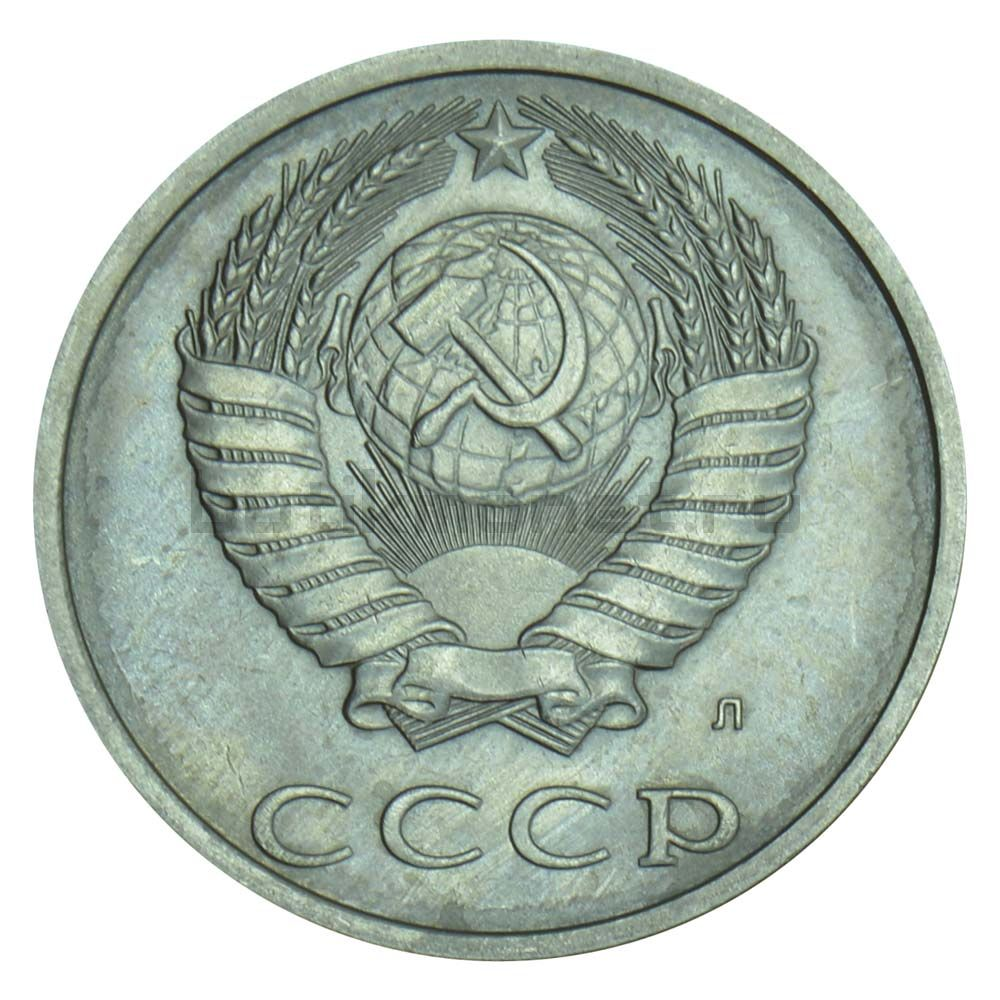20 копеек 1991 Л AU