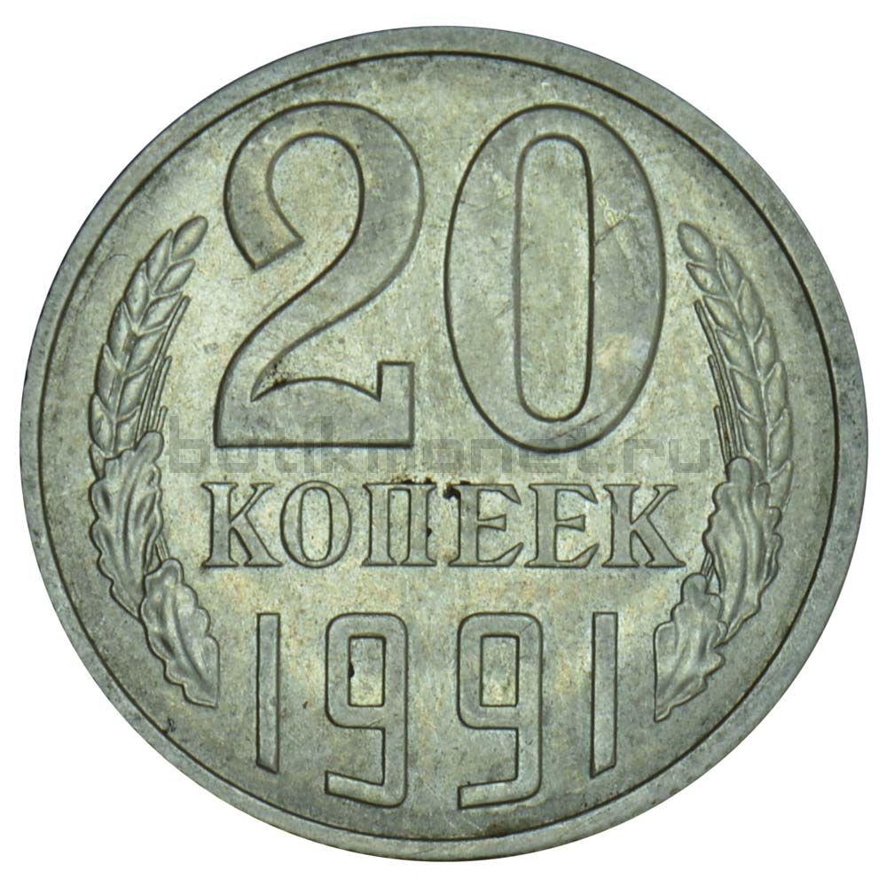 20 копеек 1991 Л XF