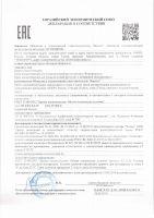Крем для рук и ног «Компромисс» с мочевиной - Биолит сертификат