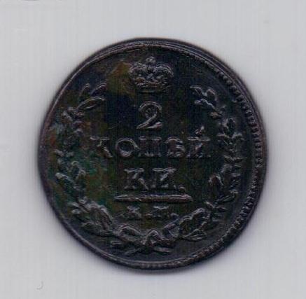 2 копейки 1828 года XF редкий год КМ