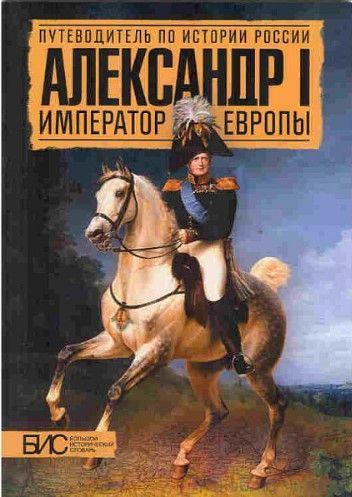 Александр I Император Европы