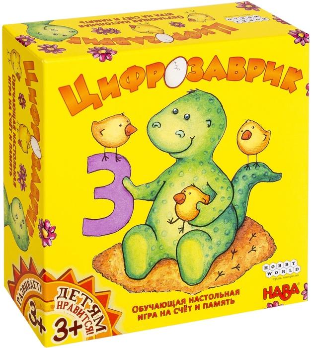 Цифрозаврик