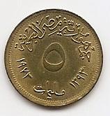 5 миллим  (регулярный выпуск) Египет 1973