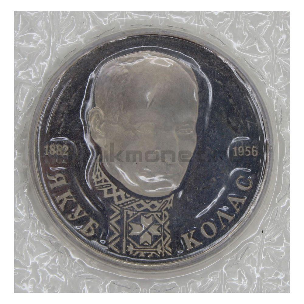 1 рубль 1992 ЛМД 110 лет со дня рождения Якуба Коласа (в запайке) PROOF