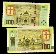 100 РУБЛЕЙ - Покровский женский монастырь Матрона. ПАМЯТНАЯ СУВЕНИРНАЯ КУПЮРА