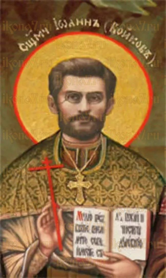 Икона Иаков Бойков священномученик
