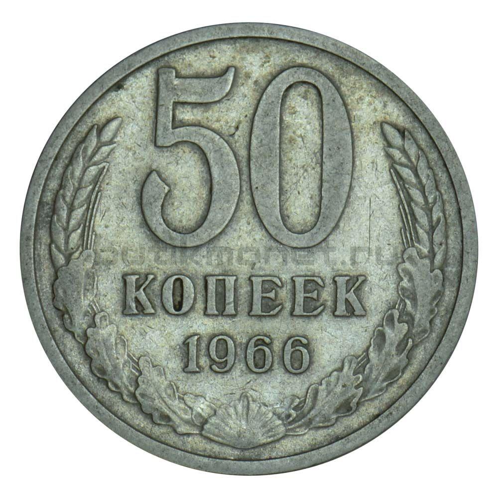 50 копеек 1966 XF