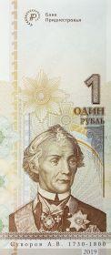 Банкнота 1 рубль  Приднестровье  2019