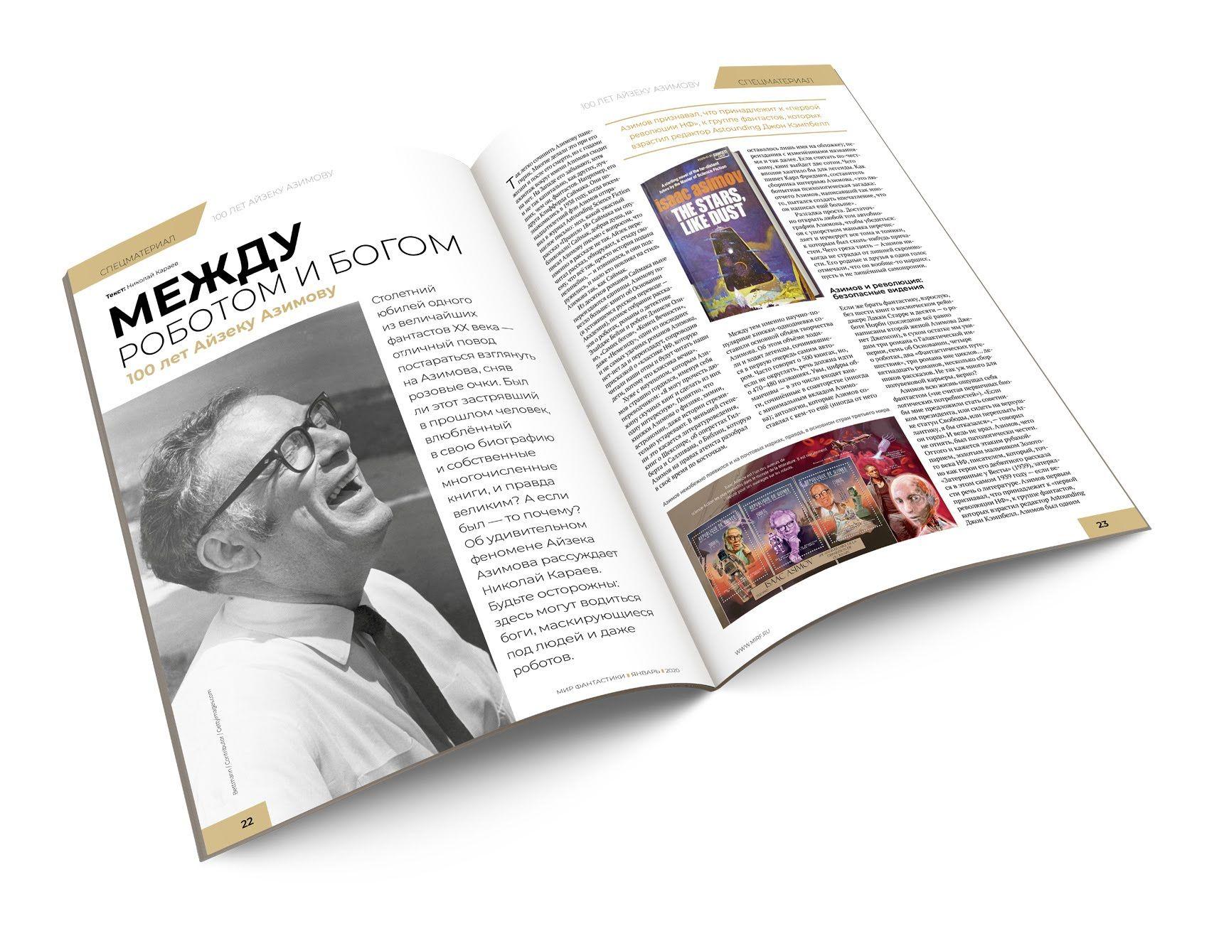 Журнал: Мир фантастики №194 (Январь 2020)
