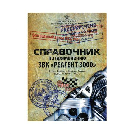 Справочник по применению «Реагент 3000»