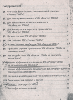 Справочник по применению «Реагент 3000» содержание