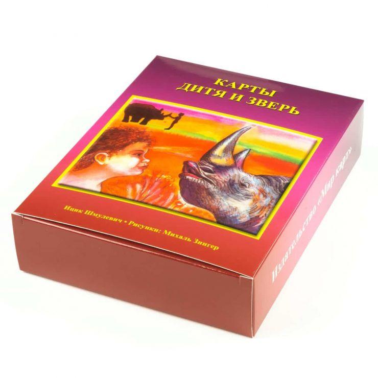 Метафорические карты Дитя и зверь(Animal cards)