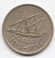 50 филсов(регулярный выпуск) Кувейт 1975
