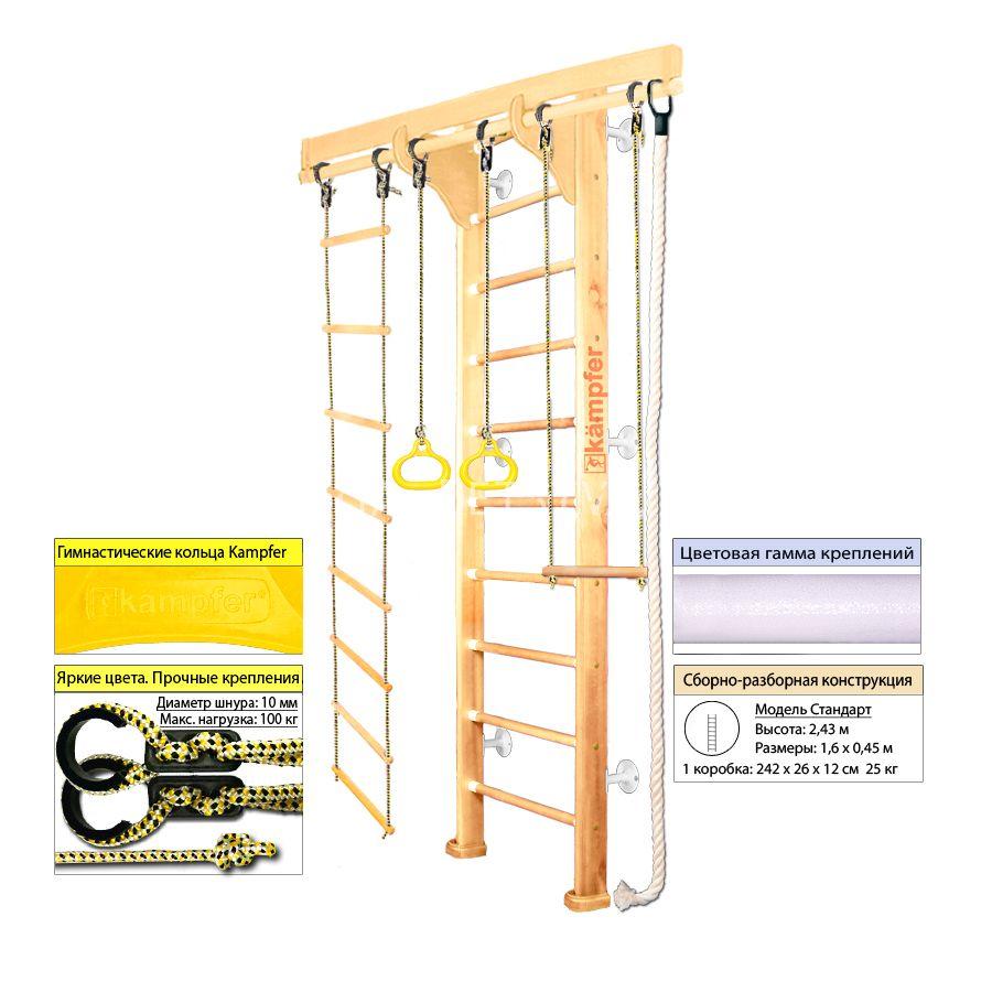 ДСК Kampfer Wooden Ladder Wall