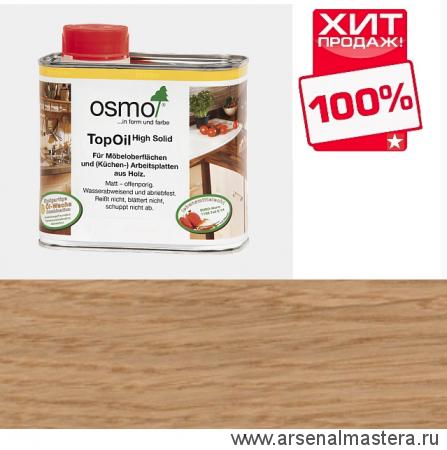 Масло с твердым воском TOPOIL для мебели и столешниц Osmo 3028 бесцветное шелковисто-матовое 0.5 л Osmo-3028-0,5 ХИТ!