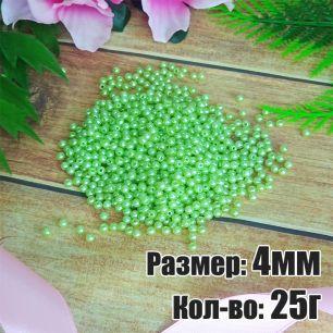 25г - 4мм_Бусы круглые (пластик) Цвет:Н59