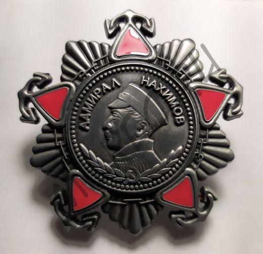 Орден Нахимова 2-й степени (копия)
