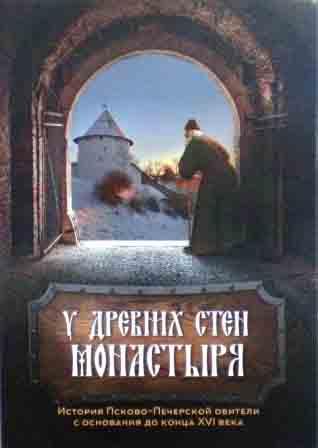 У древних стен монастыря. Псково-Печерский монастырь и стрелецкая слобода в  ХIV-ХVI веках