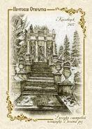 Беседка смотровой площадки Долины роз - винтажная почтовая открытка - КИСЛОВОДСК.