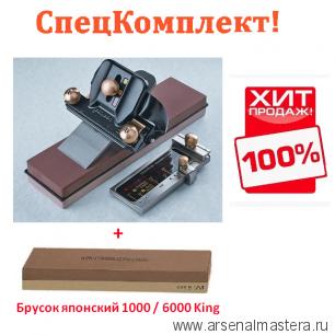СПЕЦКОМПЛЕКТ: Точилка Veritas Sharpening System II  М00003428 плюс Брусок абразивный японский комбинированный 1000 / 6000 King М00000609 Ver 05M0901-711005-AM ХИТ!