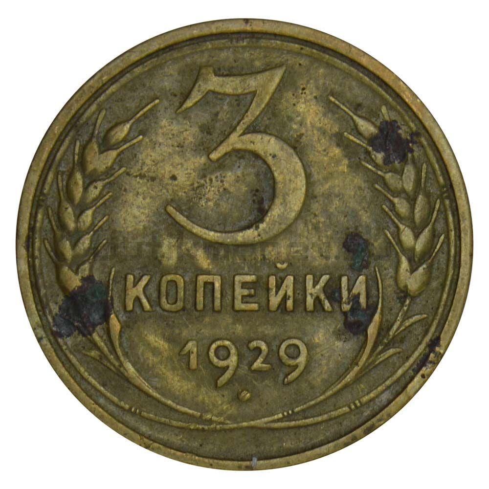 3 копейки 1929 F