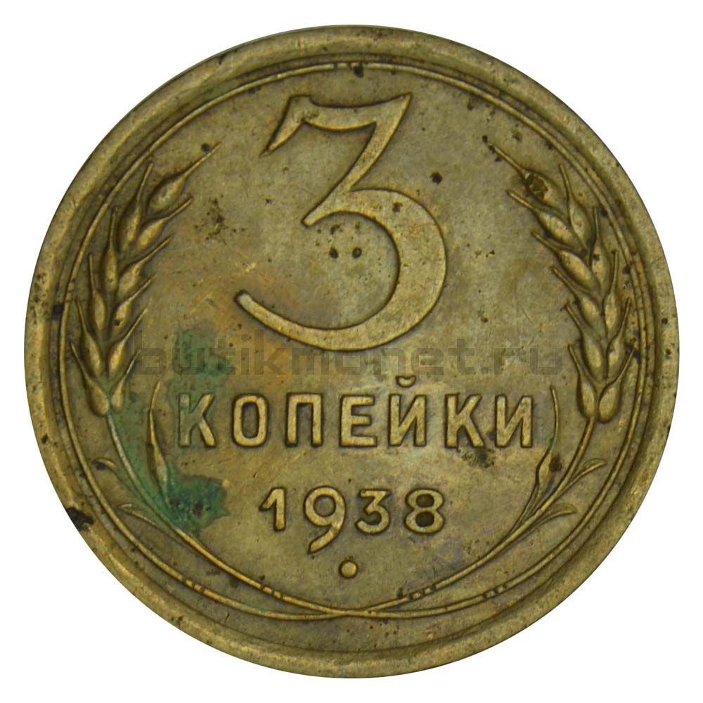 3 копейки 1938 F